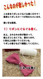 リボン製作用糸・ふわふわ糸