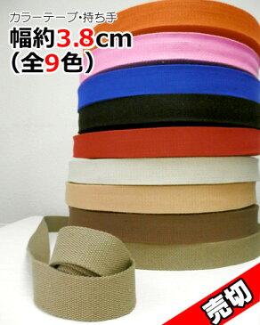 【同梱包不可】帆布・カラーテープ・持ち手・バンド3.8cm(38mm)(全9色)【1m計り売り】