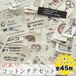 【訳あり】プリント・コットン&リネンタグ・詰め合わせセット・(45枚)*