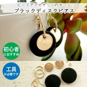 【ビーズアクセサリーのキット】ブラックディスクピアス