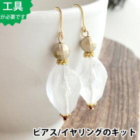 【ビーズアクセサリーのキット】角砂糖風ピアス(ゴールド)