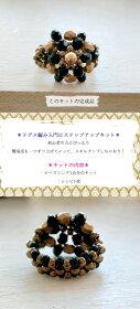 【リングのキット】チェコFPジェット&アズロカラーリング(ゴールド×ブラック)
