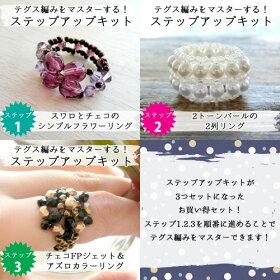 【リングのキット】ステップアップキットセットまとめ買いパック(リング3種)