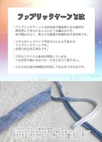 ハンドメイド・手染めファブリックヤーン・約200g(全4色)