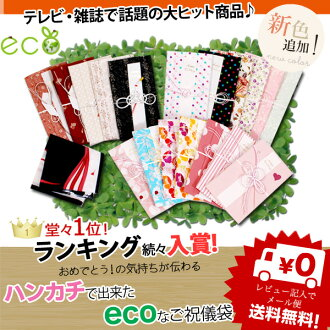 ★ SALE ★ birth ceremony handkerchief in gift money bag wedding invited clothing parties attire entrance ceremony Shichi cute cheap