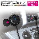 【メーカー直販】 AUXレシーバーSRBT590セイワSEIWABluetoothブルートゥースAUX接続マイク付き音楽再生iPhoneスマートフォンカーオーディオスマホワイヤレス車クルマアクセサリーカー用品