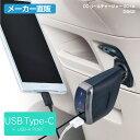 車載充電器 リールチャージャーTYPE-Cプラグ+USBポー