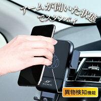 オートワイヤレスチャージホルダー車載充電器D574セイワSEIWAiPhoneスマートフォンAndroid無線車クルマ便利グッズカー用品旅行メーカー直販