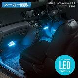 イルミネーションライト LED USB電源 F301 セイワ SEIWA ブルー 車 クルマ カー用品 装飾 アクセサリー 2本入り メーカー直販