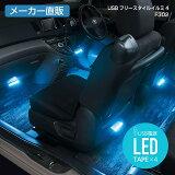イルミネーションライト LED USB電源 F302 セイワ SEIWA ブルー 車 クルマ カー用品 装飾 アクセサリー 4本入り メーカー直販
