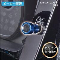 【メーカー直販】メーターノブキャップK382セイワSEIWA車クルマドレスアップカーボンブルーカー用品アクセサリー