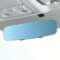 フレームレスミラー270SRB R105 270mm セイワ SEIWA ブルー ルームミラー 高反射 曲面鏡 カー用品のセイワ(SEIWA) メーカー直販
