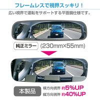 フレームレスミラーR107250PS250mmシルバー平面鏡ルームミラーセイワSEIWA車クルマ便利グッズアクセサリーワイドカー用品旅行メーカー直販