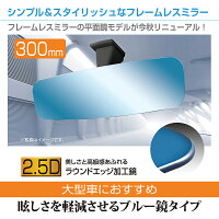 フレームレスミラーR112300PB300mmブルー平面鏡ルームミラーセイワSEIWA車クルマ便利グッズアクセサリーワイドカー用品旅行メーカー直販