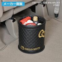 ハローキティ ダストボックス KT491 キルティングシリーズ ブラック カー用品セイワ(SEIWA)  メーカー直販