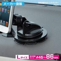 【P221】セイワSEIWA車用AVアクセサリー回転吸盤サポートアダプターφ90mmブラック