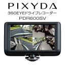 【送料無料】【メーカー直販】360EYEドライブレコーダー ...