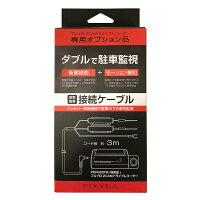 【メーカー直販】常時接続ケーブルPDR011セイワSEIWAバッテリー上がり防止電圧監視機能車クルマカー用品アクセサリー