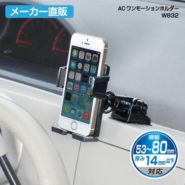 スマートフォンホルダー スマホホルダー スタンド W832 セイワ SEIWA iPhone 車 クルマ 便利グッズ アクセサリー カー用品 メーカー直販 車載用