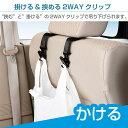 シートクリップ WA53 耐荷重2kg カー用品のセイワ(SEIWA) メーカー直販 3