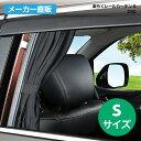 【メーカー直販】楽らくレールカーテンS Z90 Sサイズ スライド 紫外線カット UV対策 ミニバン...