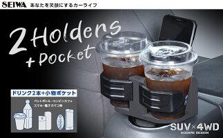 コンパクトツインカップホルダー ダークグレー WA65 カー用品のセイワ(SEIWA) メーカー直販