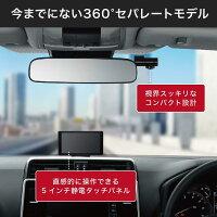 【送料無料】前後2カメラドライブレコーダーセパレートタイプPDR900SP360°型5インチmicroSD(32GB)付きGPSセイワSEIWAPIXYDAピクシーダメーカー直販