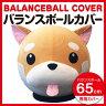 【限定プレゼント付き】バランスボールカバー  65cm 柴犬 SPL640