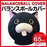 【限定プレゼント付き】バランスボールカバー  65cm 黒猫 SPL642