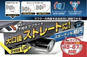 バリアブルオーバルカッターL K341 ステンレスミガキ仕上げ クローム カー用品セイワ(SEIWA)  メーカー直販