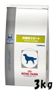 ロイヤルカナン犬用:食事療法食満腹感サポートドライ