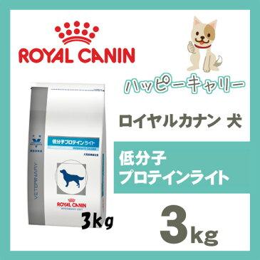 【◆】ロイヤルカナン 犬 低分子プロテイン ライト 3kg