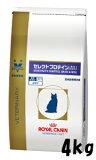 【◆】ロイヤルカナン 猫 セレクトプロテイン (ダック&ライス) 4kg