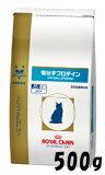 【◆】ロイヤルカナン 猫 低分子プロテイン 500g