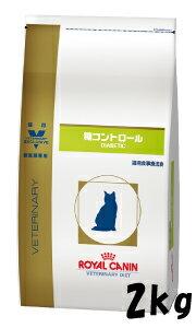【◆】ロイヤルカナン 猫 糖コントロール 2kg
