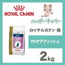 【◆】ロイヤルカナン 猫 PHケアフィッシュ 2kg その1