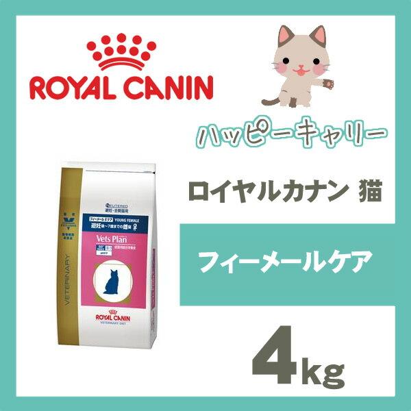 【◆】ロイヤルカナン 猫 フィーメールケア 4kg