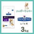 【◆】ヒルズ u/d 犬 3kg
