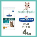 【◆】ヒルズ w/d 猫 4kg