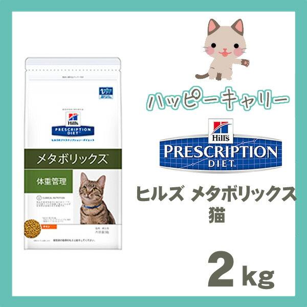 【◆】ヒルズ メタボリックス 猫 2kg