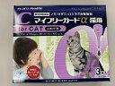 【動物用医薬品】マイフリーガードα 猫用(3本入) その1