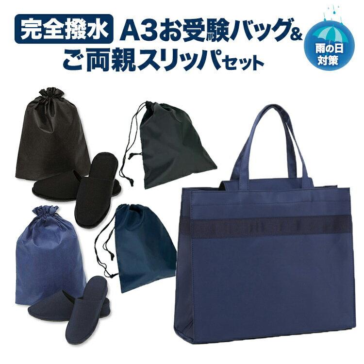 送料無料 コートも入るA3サイズ お受験雨の日対策セット お受験バッグ&ご両親スリッパセット 靴袋付画像