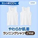 《2枚組》GUNZE(グンゼ)やわらか肌着 ランニングシャツ 男の子用 100?160センチ コットン 白無地【あす楽】