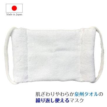 即納・在庫あり 子供用布マスク 泉州タオル 完全日本製【あす楽】