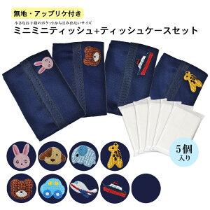 お子様のポケットにはみ出さず入る ミニミニティッシュ5個+ティッシュケースセット 紺色無地【あす楽】