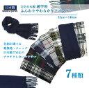 完全日本製 通学用ふんわりやわらかキッズマフラー色柄が選べる 紺無地・...
