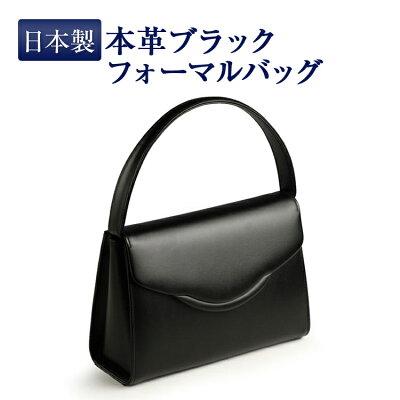 お受験バッグ【Happy Clover】本革ブラックフォーマルバッグ