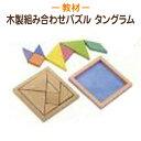 木製組み合わせパズル タングラム知育玩具 知育教材 学習教材【あす楽】