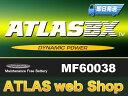 60038/60044 BMWアルピナ(97-)(E38) B12 5.7 適合バッテリー 専門誌・雑誌等で証明された高性能 ATLAS(アトラス) - 15,800 円