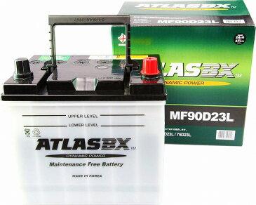 あす楽対応【あす楽対応_関東】専門誌・雑誌等で証明された高性能 ATLAS(アトラス)バッテリー 即決新品 90D23L カムリ/グラシア/セプター/アルテッァ互換